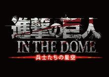 巨人が現れた「あの日」の絶望をプラネタリウムで再現!「進撃の巨人 IN THE DOME -兵士  たちの星空-」上映決定