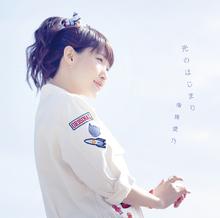 声優・南條愛乃、5月17日リリースWシングルのジャケット写真、楽曲情報を公開!