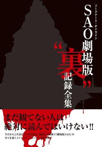 アニメ映画「劇場版 ソードアート・オンライン 」、8週目の来場者プレゼントは裏設定満載のネタばれ本!