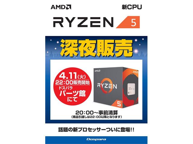 AMDの新型CPU「Ryzen 5」が4月11日(火)22時に解禁 一部ショップでは深夜販売も