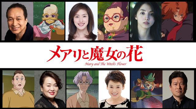 「メアリと魔女の花」新キャスト発表&予告編第2弾を公開!
