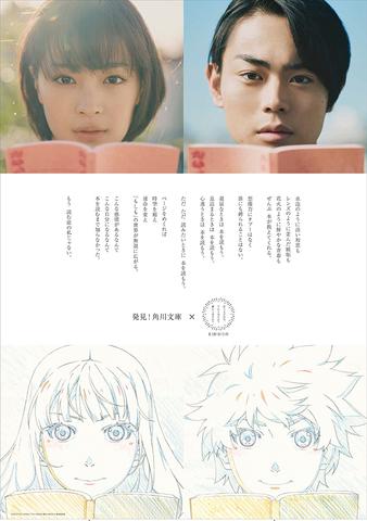 アニメ映画「打ち上げ花火、下から見るか?横から見るか?」、角川文庫とのタイアップが5月1日スタート! ビジュアルが解禁に