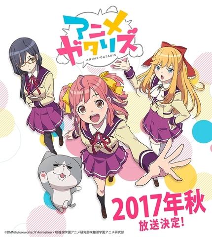 オリジナルTVアニメ「アニメガタリズ」、2017年秋放送! アニメ好き高校生の日常を描くコメディ