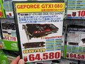 11Gbpsメモリ搭載のGeForce GTX 1080ビデオカードが登場! まずはMSIと玄人志向から