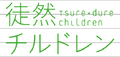TVアニメ「徒然チルドレン」、2017年7月放送スタート! 第1弾キャスト発表&コメントが公開に