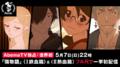 アニメ映画「傷物語」I&II、5月7日にフル尺世界初配信! 「物語」シリーズの一挙放送も