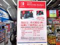 ビックカメラグループ、今週末に「PSVR」&「Nintendo Switch」の抽選販売を実施 秋葉原ではソフマップ2店舗が対象