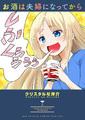 """人気の""""酔いデレ""""カクテルコメディー「お酒は夫婦になってから」、アニメ化決定!"""