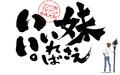 人気ラノベ「妹さえいればいい。」、2017年秋にアニメ化決定! 「はがない」作者が手がける青春ラブコメ