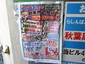 メロンブックス秋葉原2号店が明日13日(土)に移転 ツクモパソコン本店並びの木村ビル2~3F