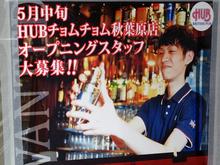 英国風パブ「HUBチョムチョム秋葉原店」が5月19日(金) OPEN!