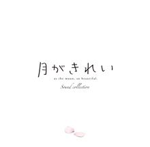 アニメ「月がきれい」 、サウンドトラックが7月5日発売決定! 東山奈央が歌う挿入歌「初恋」も収録