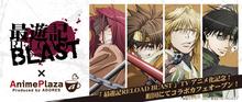 TVアニメ「最遊記RELOAD BLAST」、コラボカフェがAnimePlaza町田店に4月26日オープン! コラボメニューや限定グッズ販売も