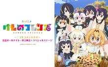 アニメ「けものフレンズ」、全話オールナイト一挙上映+スペシャルステージを5月26日開催!