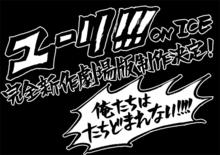 アニメ「ユーリ!!! on ICE」、完全新作劇場版制作決定! イベント会場に歓喜の声が響き渡る