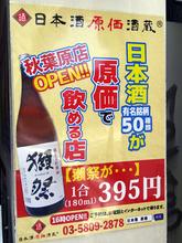 昭和通り沿いに和食バル「日本酒原価酒蔵 秋葉原店」が4/24(月)オープン!