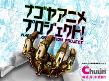 アニメ制作のすべてがわかる! ドキュメンタリー番組「ナゴヤアニメプロジェクト」が5月11日より配信開始