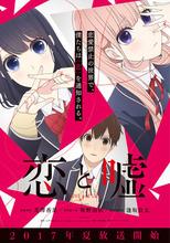 夏アニメ「恋と噓」、メインビジュアル&キャラPVを公開! 花澤香菜、牧野由依、逢坂良太らメインキャストも発表