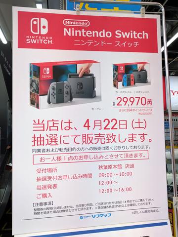 ビックカメラグループで「Nintendo Switch」の抽選販売が明日4月22日(土)に実施 秋葉原ではソフマップ2店舗が対象