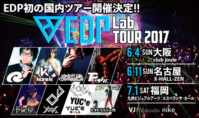 音楽ゲーム最大規模のライブツアー「EDP Lab -TOUR 2017-」、追加出演者を発表! 5月3日10:00より先行チケット販売開始