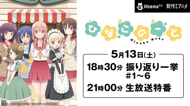 AbemaTV、春アニメ「ひなこのーと」の生放送特番&振り返り一挙配信を5月13日に実施