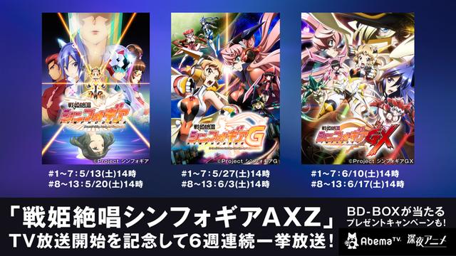 AbemaTV、「戦姫絶唱シンフォギアAXZ」の7月放送開始を記念し、シリーズ3作品を6週連続一挙放送!