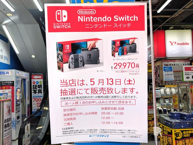 ビックカメラグループで「Nintendo Switch」の抽選販売が明日5月13日(土)に実施 秋葉原ではソフマップ2店舗が対象