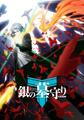 TVアニメ「銀の墓守り」、OPテーマ発売記念のニコ生特番「暁月凛×スペシャルゲストトークショー」が放送決定!