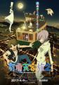 【アニメコラム】キーワードで斬る!見るべきアニメ100 第17回「有頂天家族2」ほか