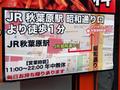 「スパゲッティーのパンチョ 秋葉原昭和通り口店」が5月23日(火)OPEN! 梅もと秋葉原店跡地