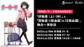AbemaTV、TVアニメ「終物語(上)(中)」の一挙放送決定! アニメ映画「傷物語」I&IIの再放送も
