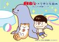 「おそ松さん」が「空想水族館」とコラボレーション! 海の動物たちが6つ子を連れ出す!