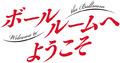 夏アニメ「ボールルームへようこそ」、第3弾キービジュアル解禁! OPテーマはUNISON SQUARE GARDEN