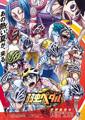 TVアニメ「弱虫ペダル NEW GENERATION」、東京スカイツリータウンとのコラボイベントが開催決定!
