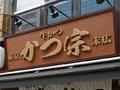 牛カツ専門店「かつ宗 末広町店」が5月31日(水)をもって閉店