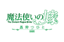 アニメ「魔法使いの嫁 星待つひと:後篇」、完成披露イベント開催を6月開催!