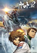 「宇宙戦艦ヤマト2202 愛の戦士たち」より、第二章「発進篇」先行上映会が開催決定! 神田沙也加、内田彩、中村繪里子らも登壇