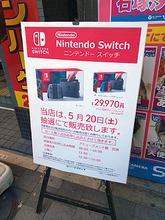 ビックカメラグループで「Nintendo Switch」の抽選販売が明日5月20日(土)に実施 秋葉原ではソフマップ2店舗が対象