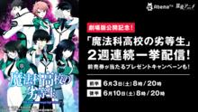 AbemaTV、TVアニメ「魔法科高校の劣等生」の2週連続一挙放送が決定! 「劇場版 魔法科高校の劣等生 星を呼ぶ少女」劇場前売券プレゼントキャンペーンも