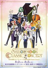 「美少女戦士セーラームーン」史上初のクラシックコンサートが8月開催! 10戦士勢ぞろいの描き下ろしキービジュアルも公開に