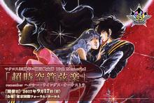「マクロス」初のオーケストラ・コンサート「超時空管弦楽」が9月17日に開催決定!