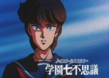 つのだじろうさん原作のホラーアニメ「ハイスクールミステリー学園七不思議」のBD-BOXが9月27日発売決定!