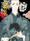 「昭和元禄落語心中 -助六再び篇-」BD&DVD BOX、声優による本格落語&新作ボイスドラマの冒頭...