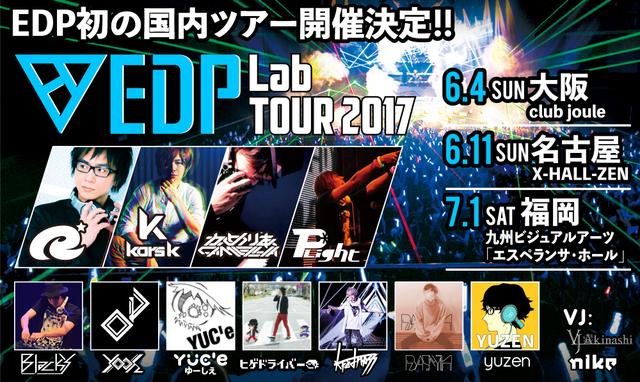 音楽ゲーム最大規模のライブツアー「EDP Lab -TOUR 2017-」、追加出演者を発表! 5月24日10:00より一般チケット販売開始