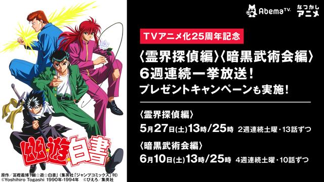 AbemaTV、TVアニメ「幽☆遊☆白書」の6週連続一挙放送が決定! プレゼントキャンペーンも実施