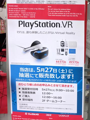 ビックカメラグループで「PSVR」&「Nintendo Switch」の抽選販売を実施 秋葉原ではソフマップ2店舗が対象
