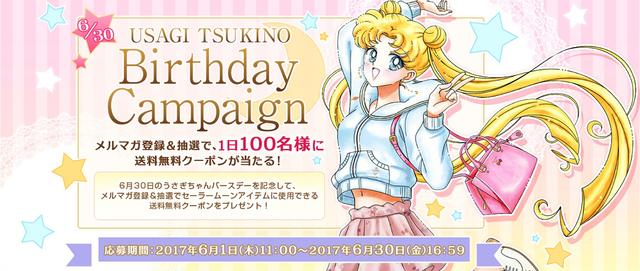 「美少女戦士セーラームーン」うさぎちゃんバースデーを記念したクーポンプレゼントキャンペーンが本日よりスタート!