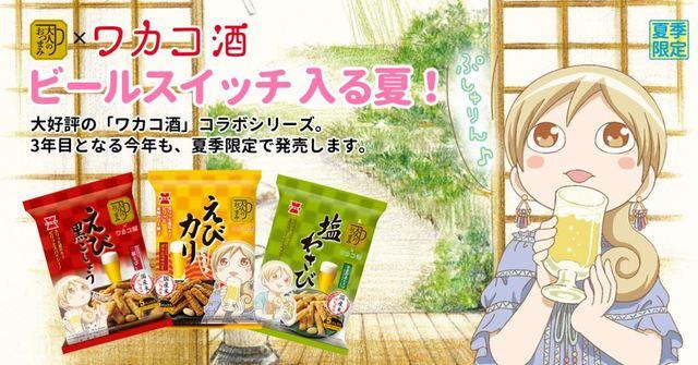 「ぷしゅ~」っとビールスイッチの入る夏にオススメ!「大人のおつまみシリーズ」から「ワカコ酒」コラボおつまみ発売!