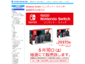ビックカメラグループで「Nintendo Switch」の抽選販売が明日6月10日(土)に実施!