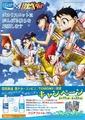 TVアニメ「弱虫ペダル NEW GENERATION」、ポカリスエット×西武鉄道コラボが決定!